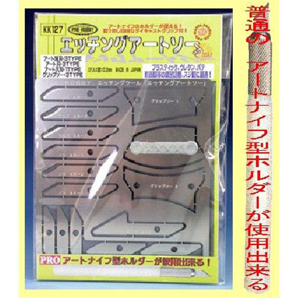 エッチングアートソー :アイコム 工具 KK127