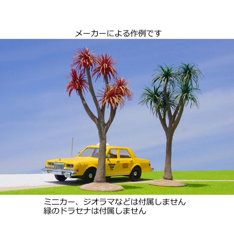 【模型】 13.ドラセナ赤 ベース付き 120mm :グリーンアート 完成品 1/43 1002-RB