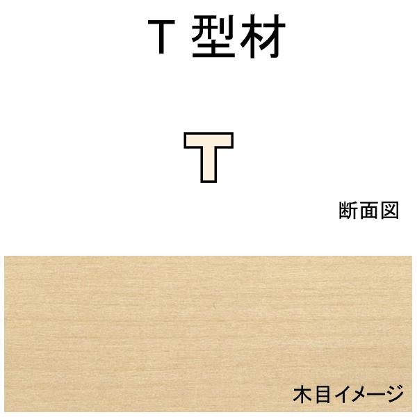 T型材 2.0 x 2.0 x 558 mm 5本入り :ノースイースタン 木材 ノンスケール 70512