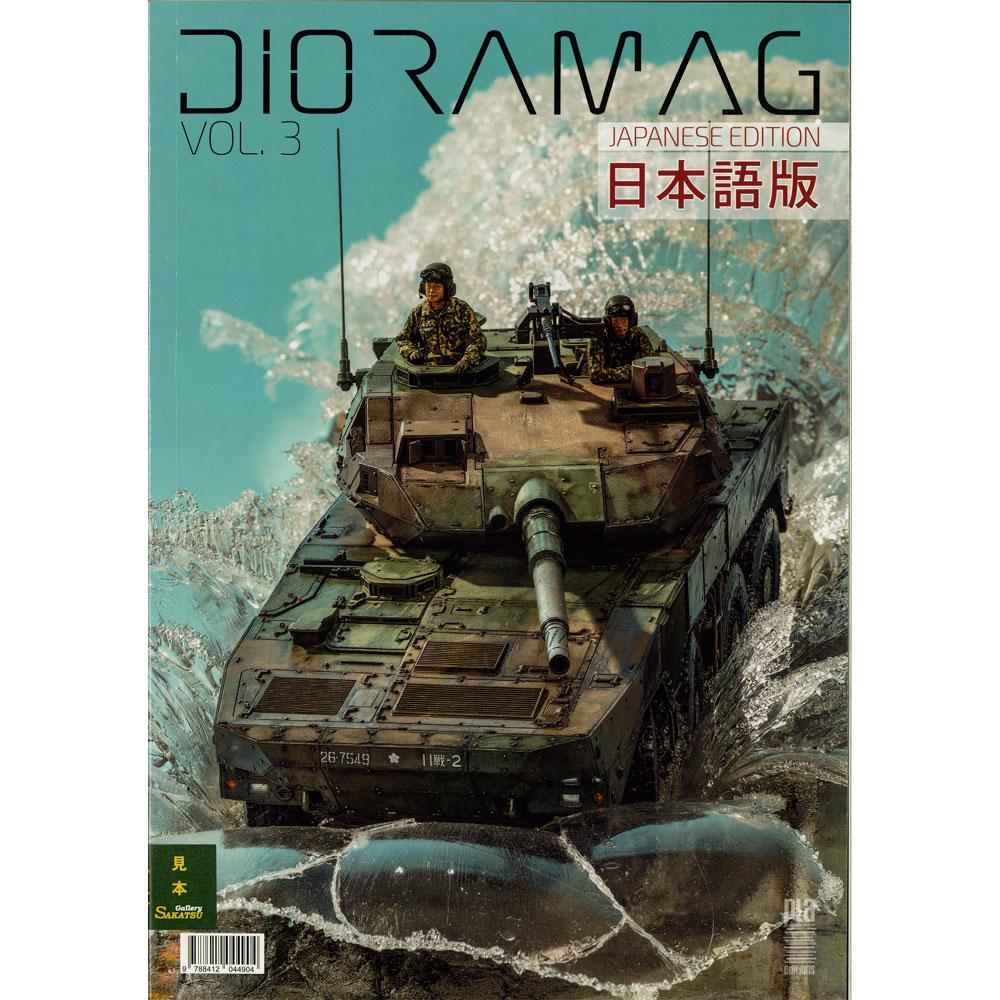DIORAMAG VOL.3 ディオラマグ 日本語版 :PLA editions (本) 9788412044904