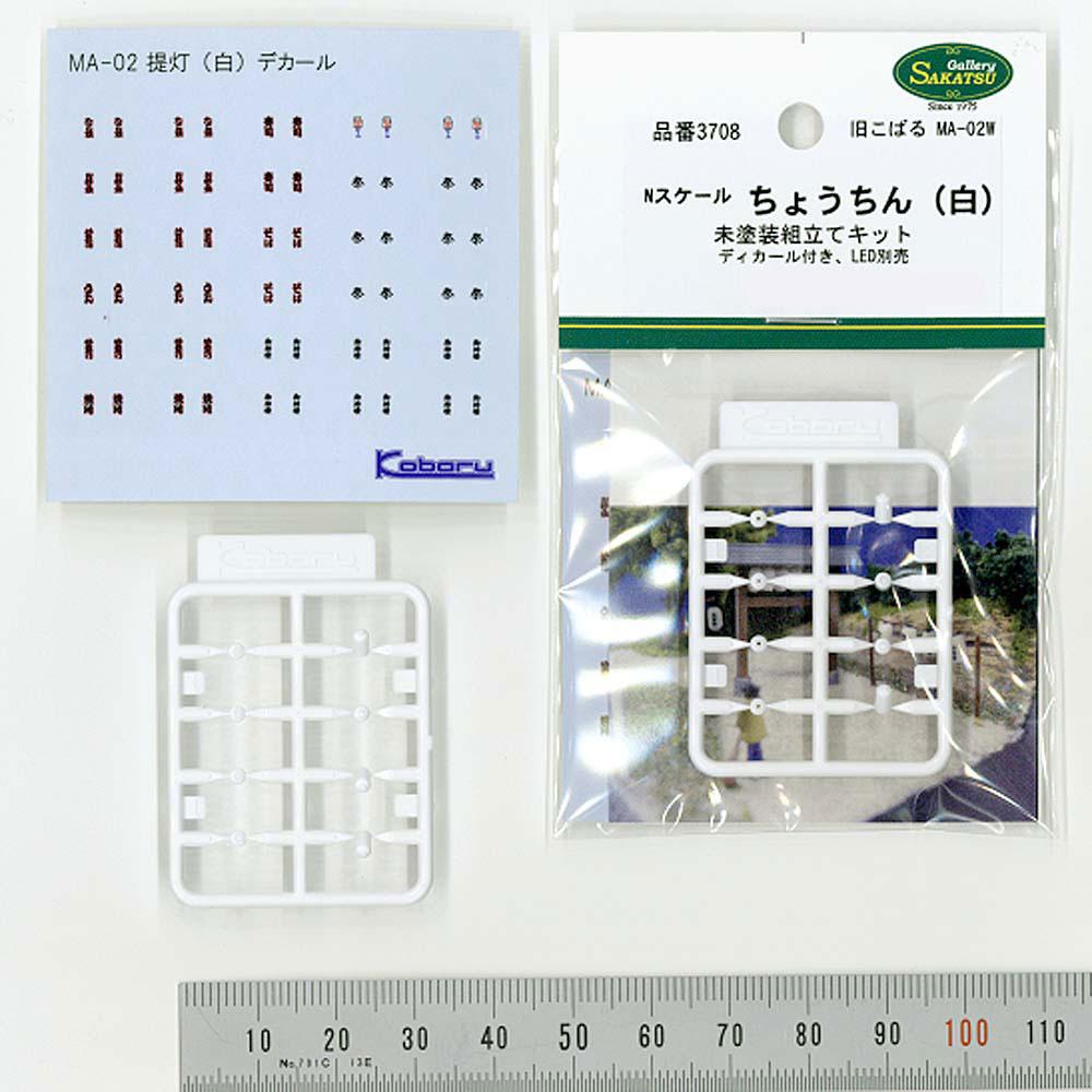 【模型】 ちょうちん(白) ※こばる同等品 :さかつう 未塗装キット N(1/150) 3708