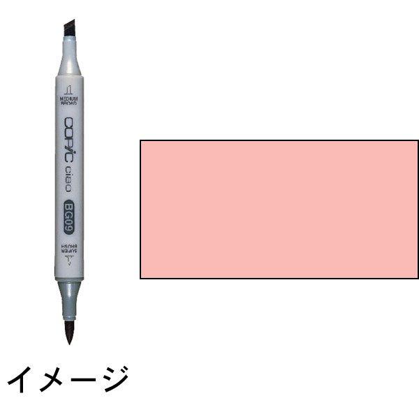 コピックチャオ RV42 Salmon Pink サーモン・ピンク :トゥー マーカー