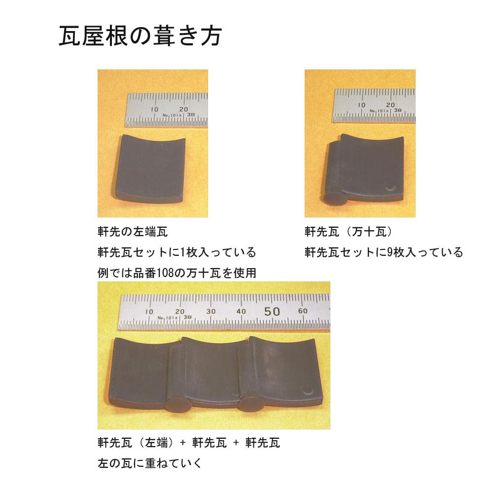 日本瓦 棟瓦 5連 3個入り :フジヤ 未塗装キット 1/12スケール 106