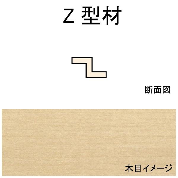 Z型材 1.6 x 1.6 x 558 mm 5本入り :ノースイースタン 木材 ノンスケール 70521