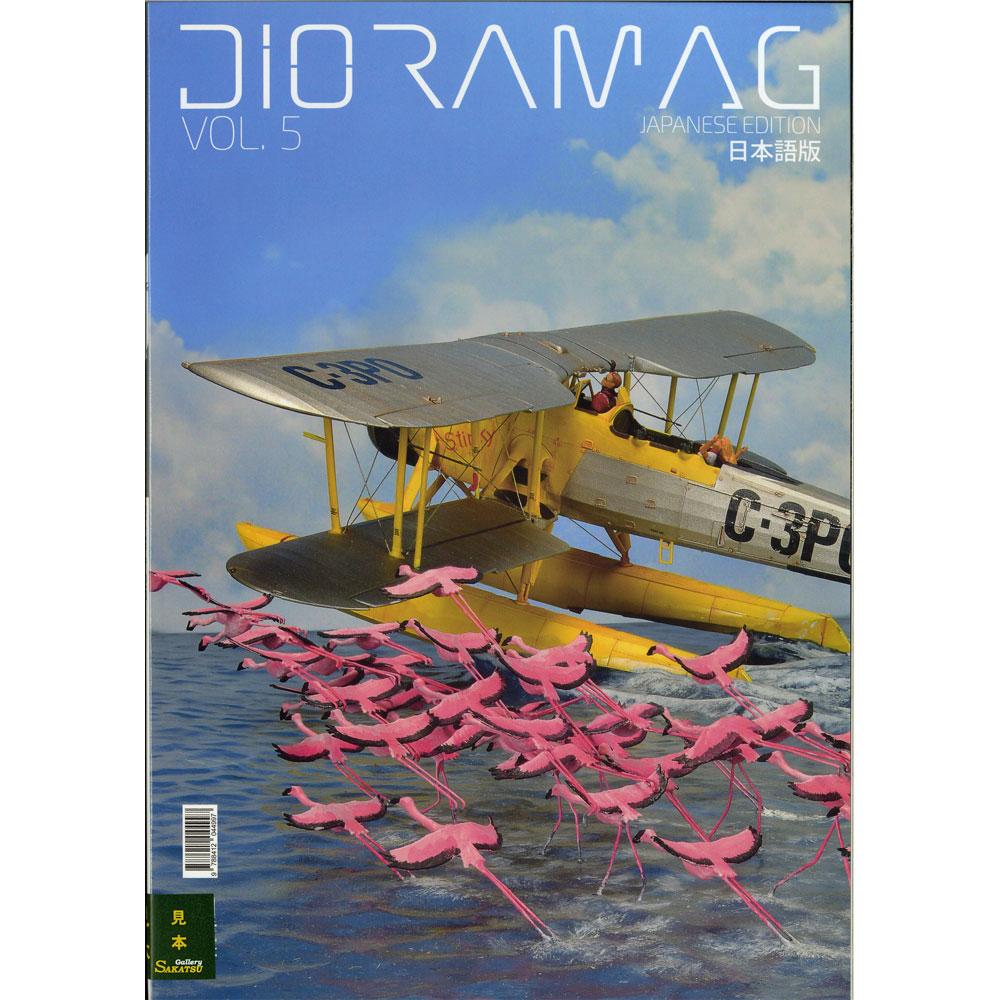 DIORAMAG VOL.5 ディオラマグ 日本語版 :PLA editions (本) 9788412044997