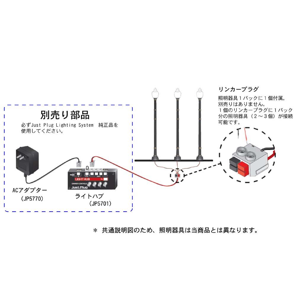 LED付き街路灯 鉄製支柱ストレートランプ HOサイズ 3本セット JP5633 :ウッドランド 塗装済み完成品 HO(1/87) Just Plug対応