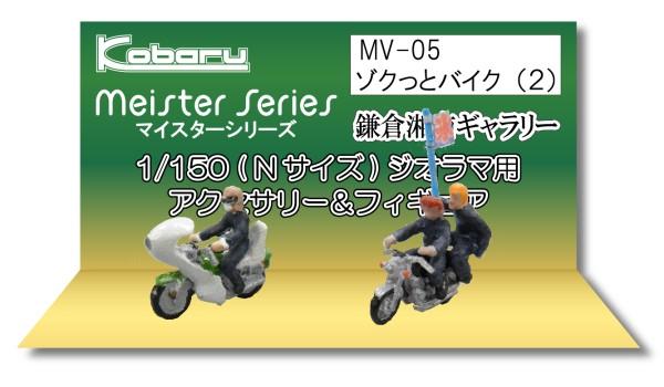 ゾクっとバイク(2) :こばる 塗装済完成品 N(1/150) MV-05