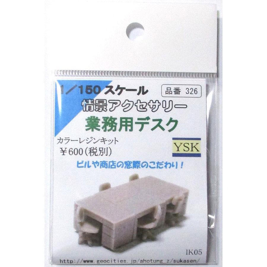 業務用デスク :YSK 未塗装キット N(1/150) 品番326