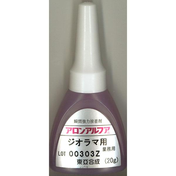 アロンアルファ ジオラマ用 :ポポプロ 瞬間接着剤 瞬着 MC-102