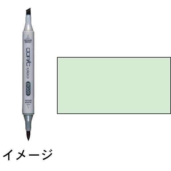 コピックチャオ YG41 Pale Cobalt Green ペール・コバルト・グリーン :トゥー マーカー
