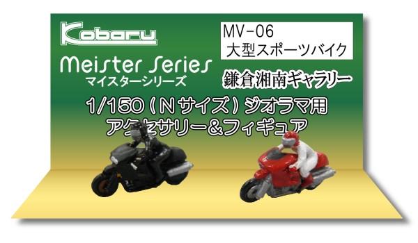 大型スポーツバイク :こばる 塗装済完成品 N(1/150) MV-06