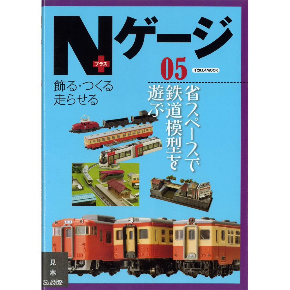 Nゲージプラス 05  :イカロス出版 (本) 978-4-8022-0815-4
