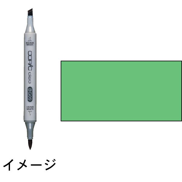 コピックチャオ ☆ G05 Emerald Green エメラルド・グリーン :トゥー マーカー
