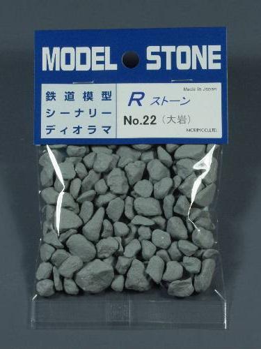 石系素材 Rストーン 大岩 グレー :モーリン 素材 ノンスケール 22