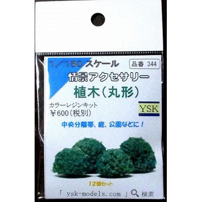 植木(丸型) :YSK 未塗装キット N(1/150) 品番344