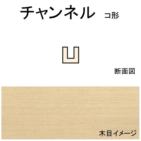 チャンネル(コ型) 12.7 x 12.7 x 558 mm 2本入り :ノースイースタン 木材 ノンスケール 70549