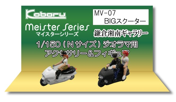 BIGスクーター :こばる 塗装済完成品 N(1/150) MV-07