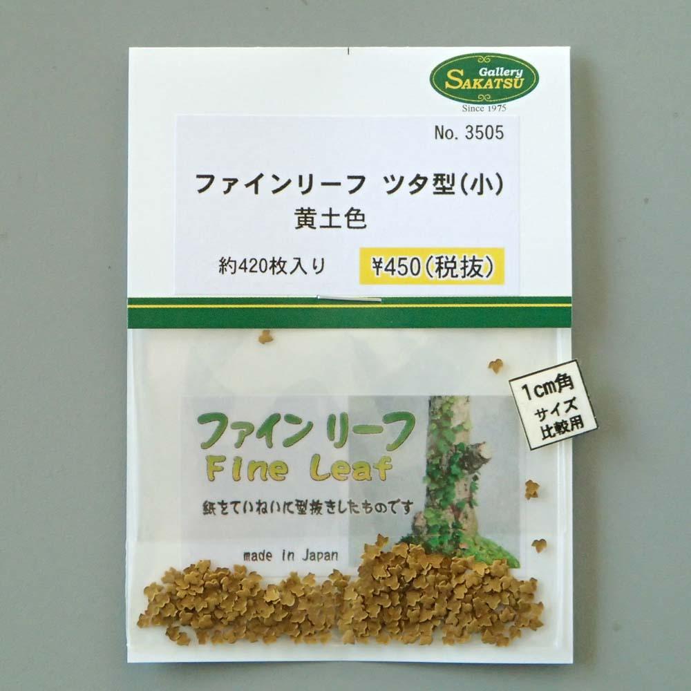 ファインリーフ ツタ型(小) 【黄土色】 約420枚入り :さかつう 素材 ノンスケール 3505
