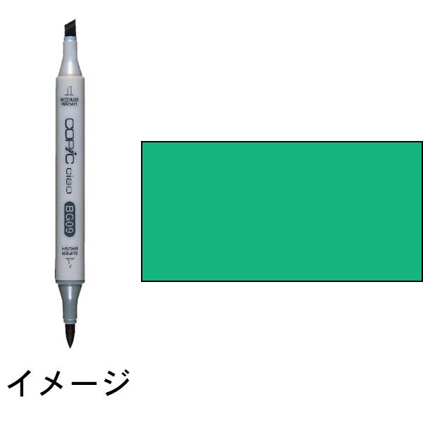 コピックチャオ G17 Forest Green フォレスト・グリーン :トゥー マーカー