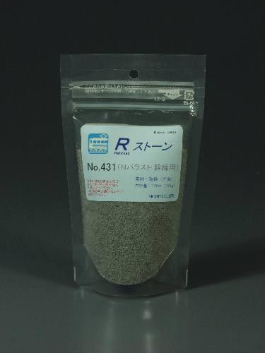 石系素材 Rストーン バラストN(0.6〜0.9mm) 幹線 ライトグレー :モーリン 素材 N(1/150) 431