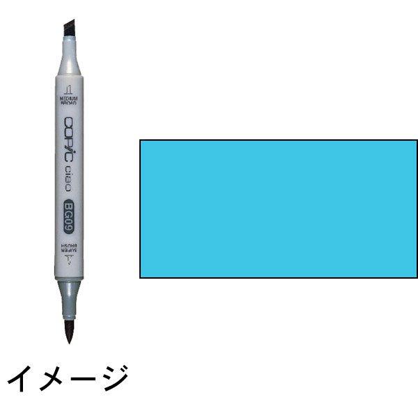 コピックチャオ ☆ B05 Process Blue プロセス・ブルー :トゥー マーカー
