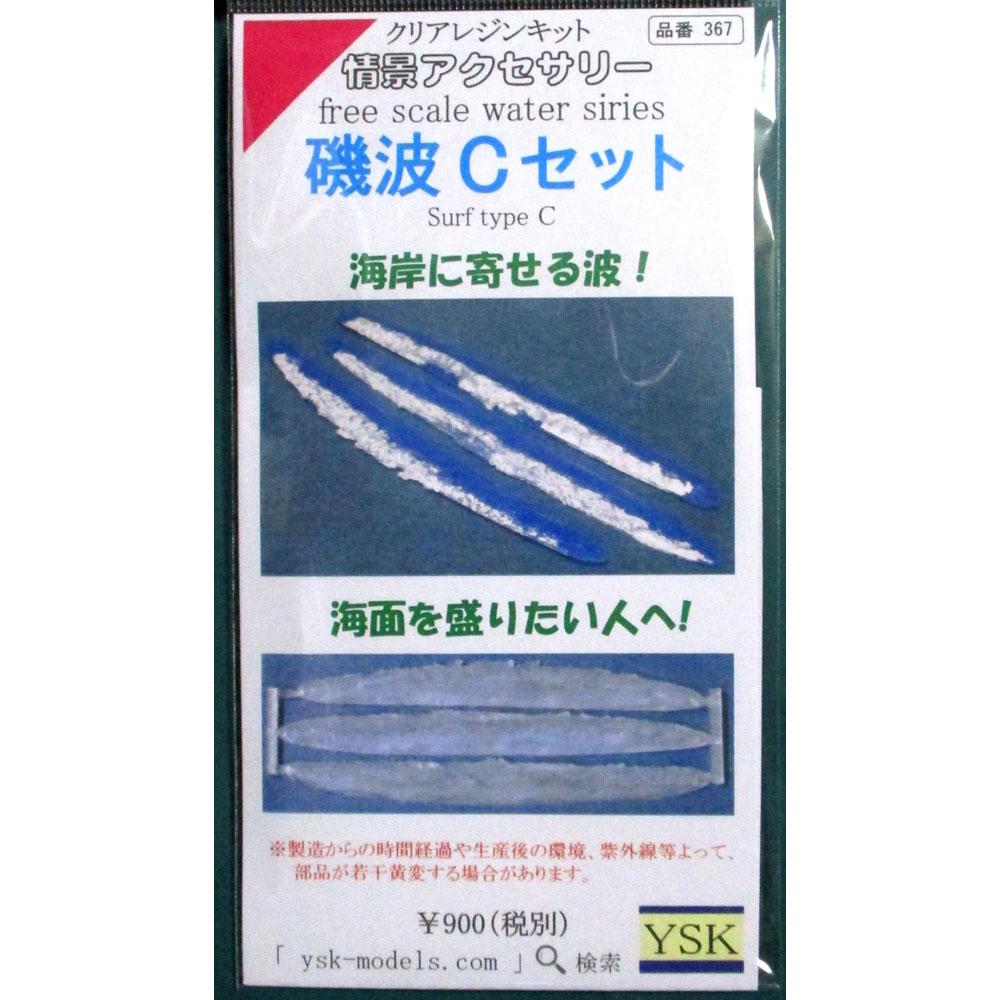 水流パーツ 磯波Cセット :YSK 未塗装キット ノンスケール 品番367