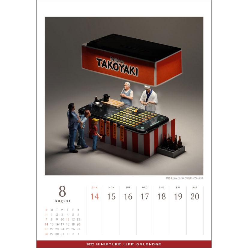 MINIATURE LIFE CALENDAR 2022(ミニチュアライフカレンダー) :ミニチュアカレンダー 4900459550179
