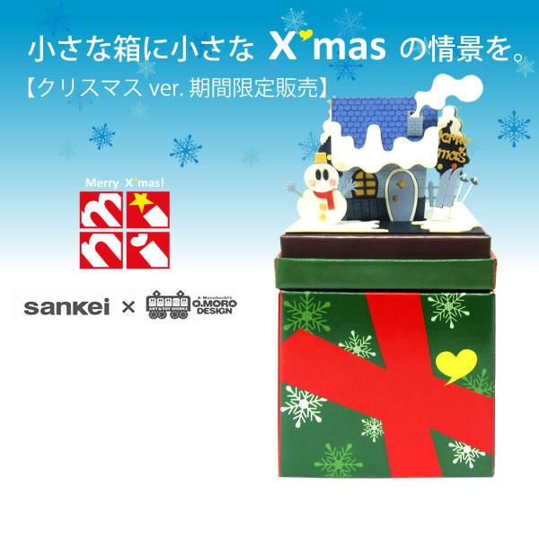 みにちゅあーとmini クリスマスver. 【スキーロッジ】 :さんけい キット ノンスケール MP05-12