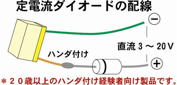 定電流ダイオード(6mA前後) 3個入り :さかつう 素材 ノンスケール 2906
