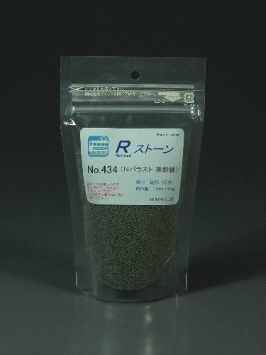 石系素材 Rストーン バラストN(0.6〜0.9mm) 準幹線 :モーリン 素材 N(1/150) 434
