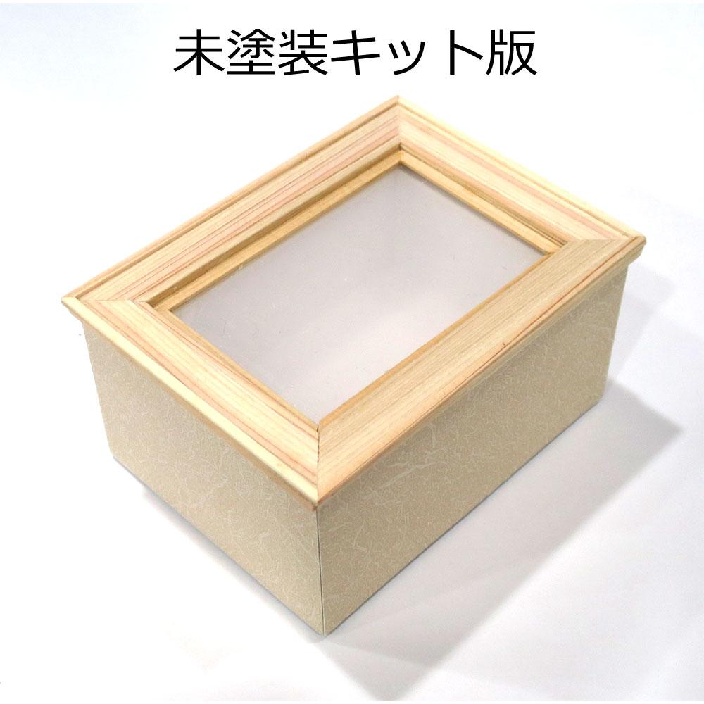 アートボックス キット :サムアート製作 キット ノンスケール T3