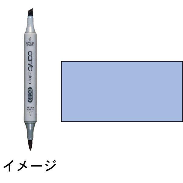 コピックチャオ B63 Light Hydrangea ライト・ハイドランジア :トゥー マーカー