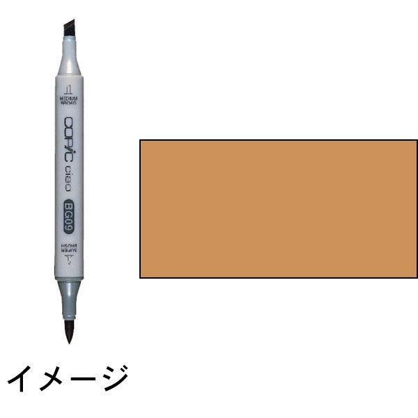 コピックチャオ ☆ E37 Sepia セピア :トゥー マーカー
