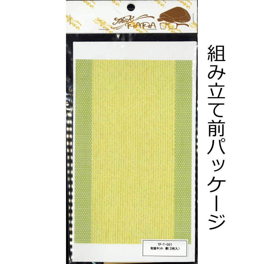 和室キット 畳(2枚入) :クラフト工房シックパパ キット 1/12 スケール TP-T-001