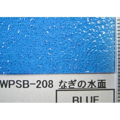 なぎの水面(ブルー) :プラストラクト プラ材 ノンスケール WPSB-208