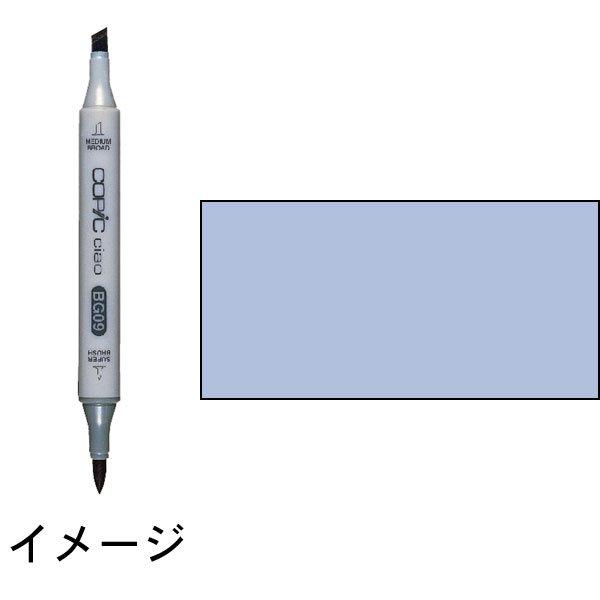 コピックチャオ BV23 Grayish Lavender グレイッシュ・ラベンダー :トゥー マーカー