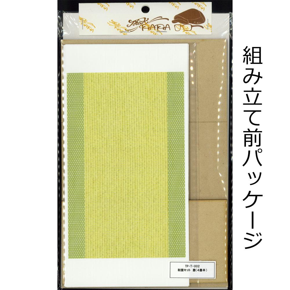 和室キット 畳(4畳半) :クラフト工房シックパパ キット 1/12 スケール TP-T-002