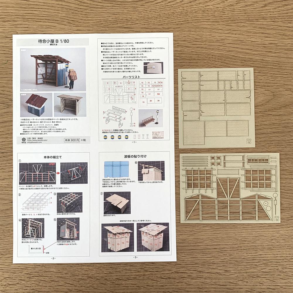 待合小屋B :梅桜堂 HO(1/87) 未塗装キット ST-009-87U