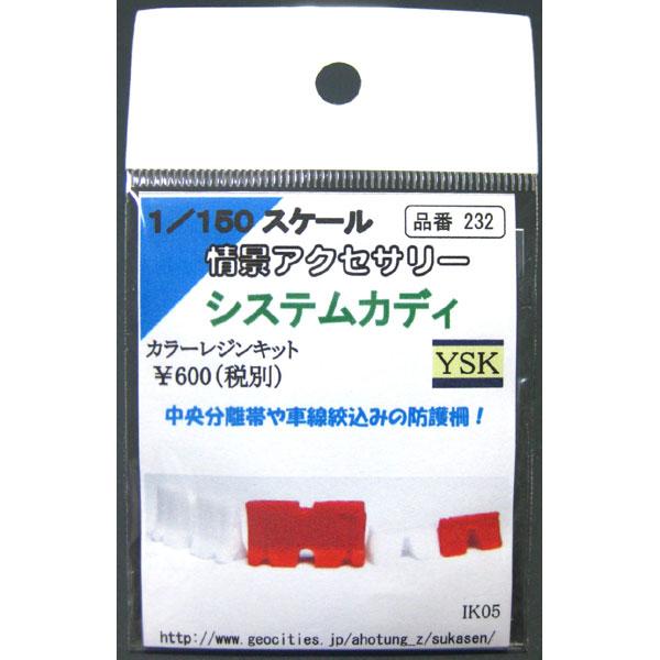 システムカディ(赤白) :YSK 未塗装キット N(1/150) 品番232