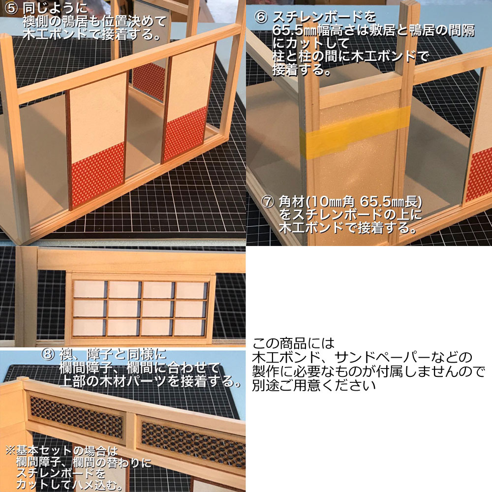 和室キット 6畳基本セット :クラフト工房シックパパ キット 1/12 スケール TP-KS-001