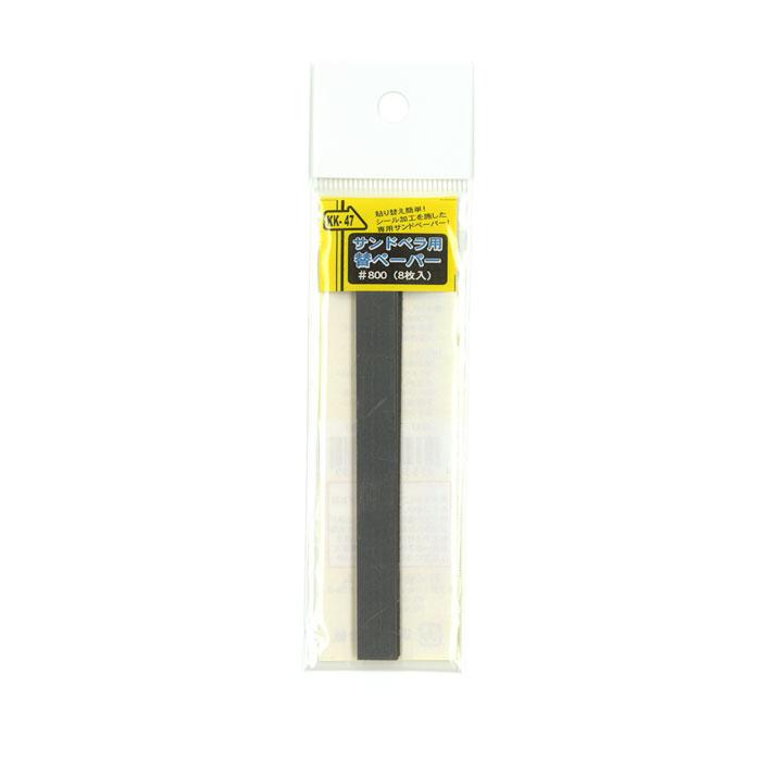 サンドベラ用替ペーパー #800 (8枚入り) :アイコム 工具 KK47
