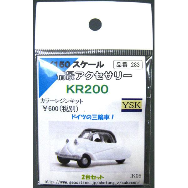 KR200 :YSK 未塗装キット N(1/150) 品番283