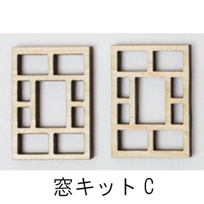ちいさな木の家 窓キット C :YES工房 未塗装キット ノンスケール No.06