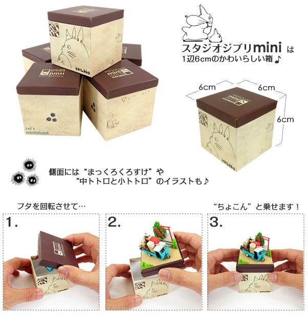 スタジオジブリmini となりのトトロ 【メイとネコバス】 :さんけい キット ノンスケール MP07-04