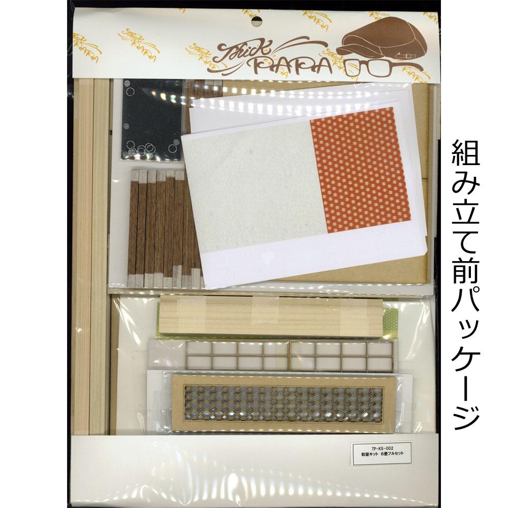 和室キット 6畳フルセット :クラフト工房シックパパ キット 1/12 スケール TP-KS-002