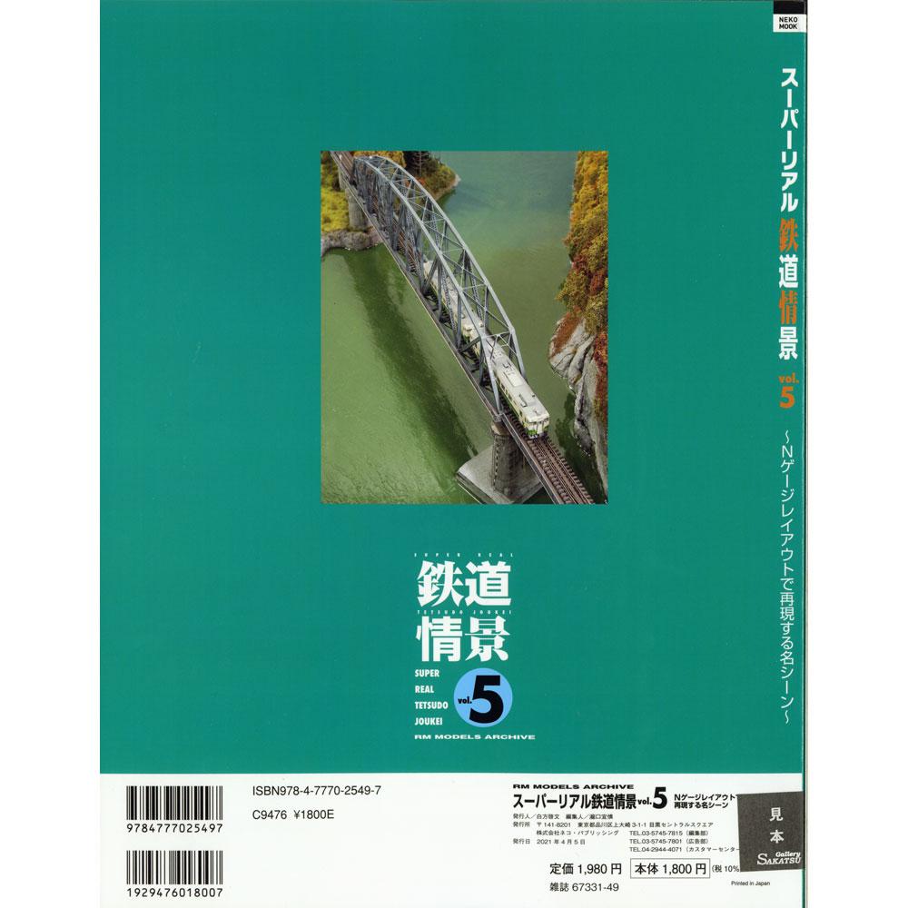 スーパーリアル鉄道情景 vol.5 :ネコ・パブリッシング (本)