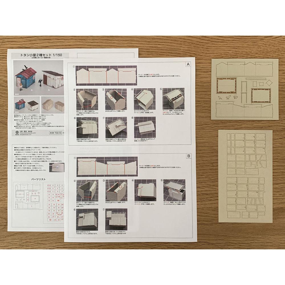 トタン小屋 2種セット :梅桜堂 N(1/150) 未塗装キット ST-006-15U