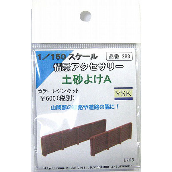 土砂よけA :YSK 未塗装キット N(1/150) 品番288