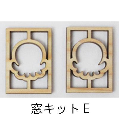 ちいさな木の家 窓キット E :YES工房 未塗装キット ノンスケール No.06