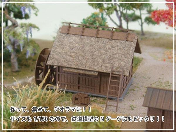 水車小屋 :さんけい キット N(1/150) MP03-16